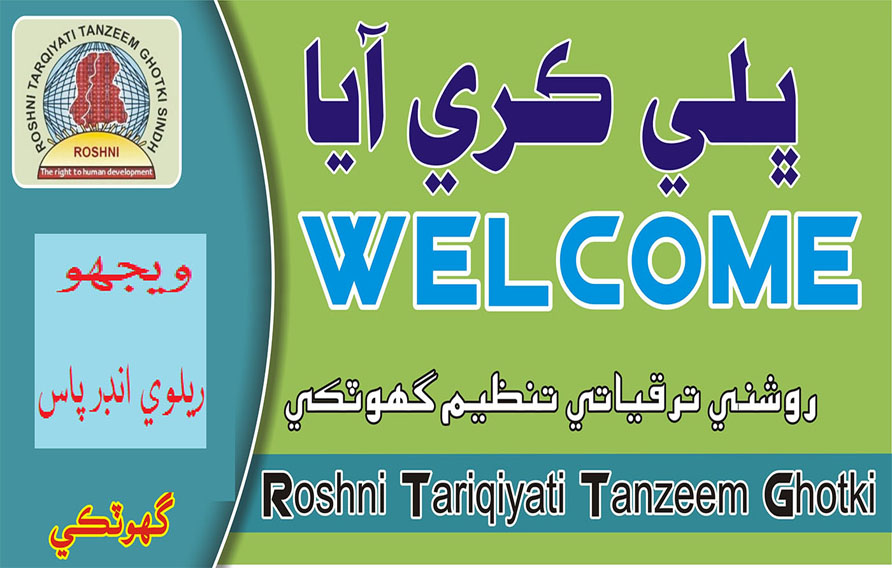 Roshni Welcome Image